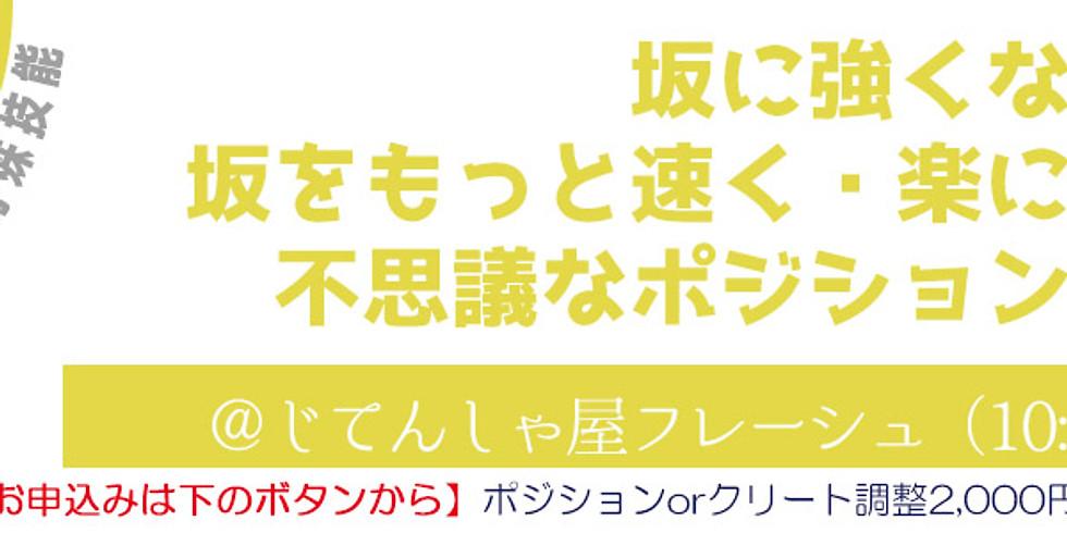 【2019.7.21】チャリ整え会