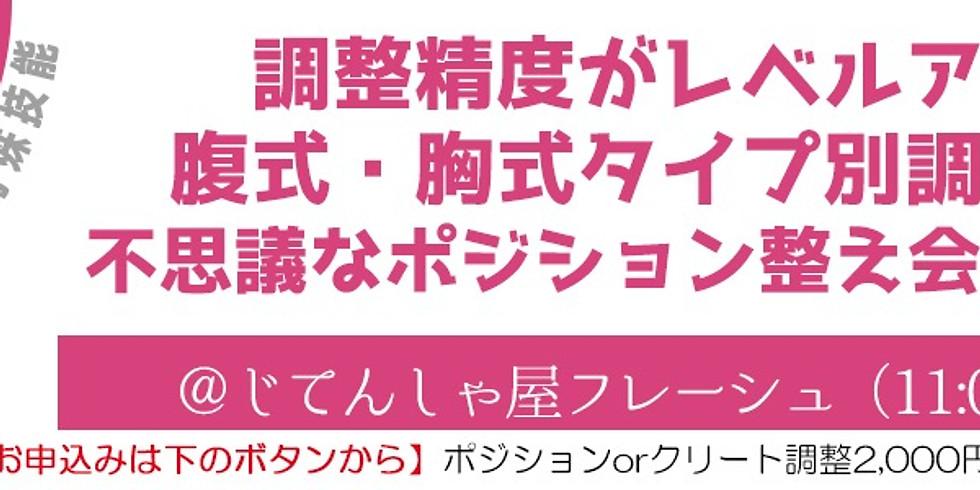 【2019.9.22】チャリ整え会