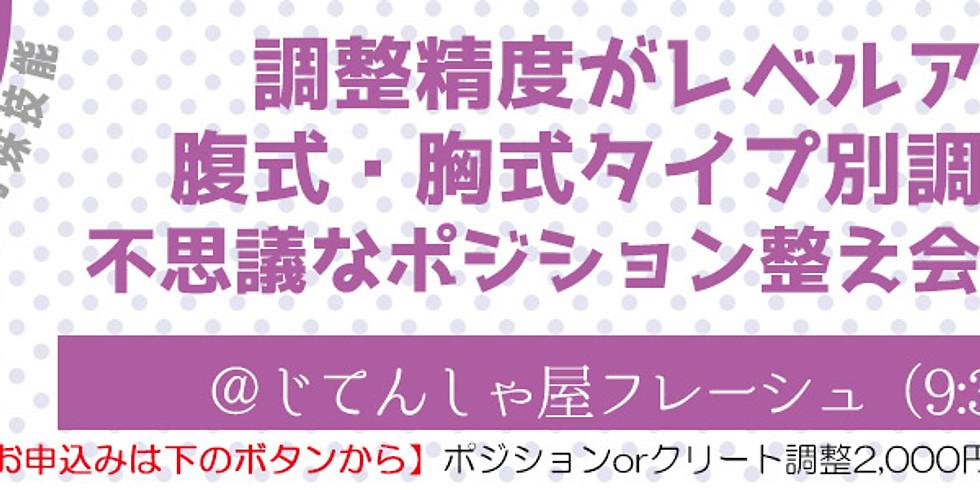 4.【2020.9.26 <11:30-12:10>】チャリ整え会