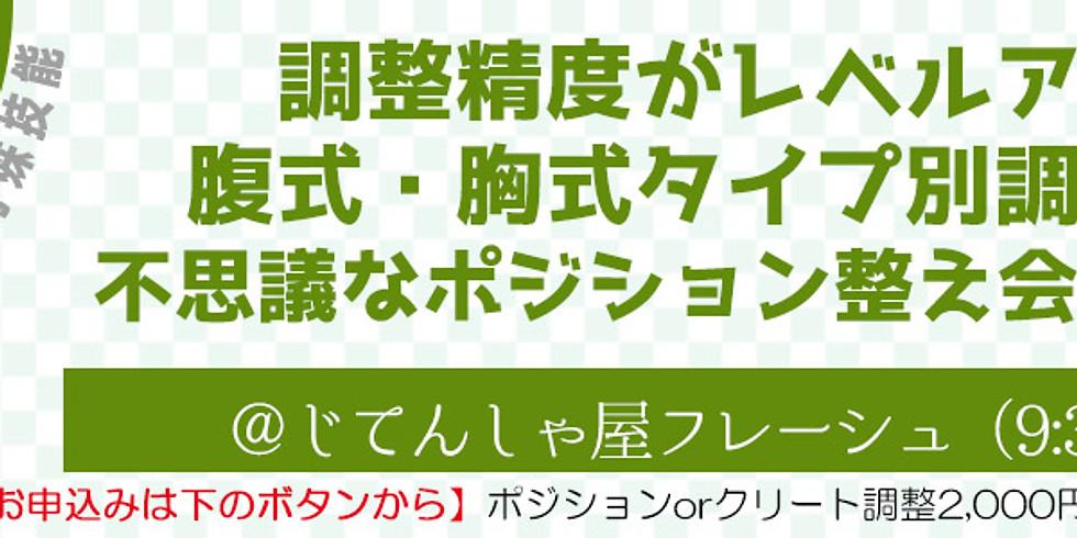 5.【2021.3.20 <12:10-12:50>】チャリ整え会