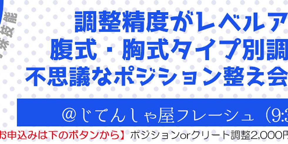 3.【2020.11.15 <10:50-11:30>】チャリ整え会