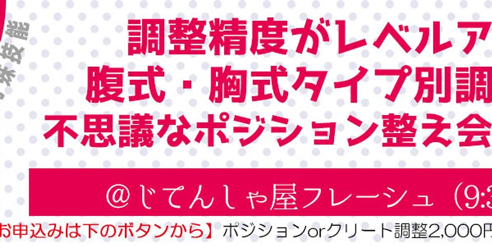 5.【2020.7.19 <12:10-12:50>】チャリ整え会