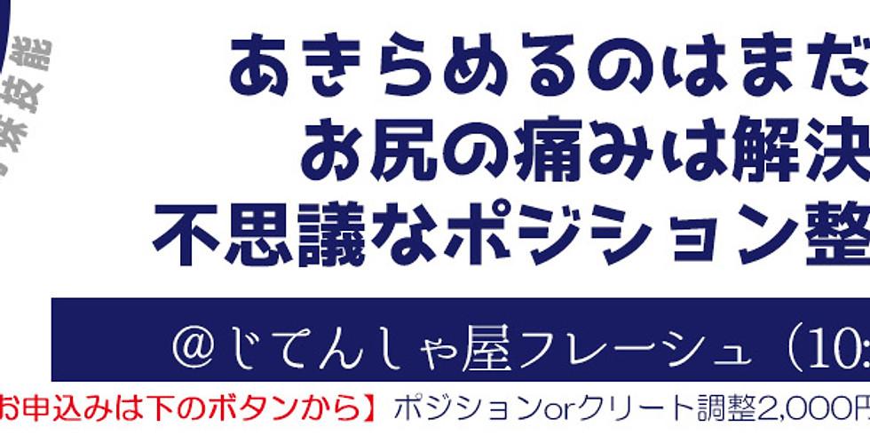 【2019.6.2】チャリ整え会