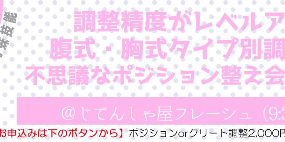 【2020.4.26】チャリ整え会