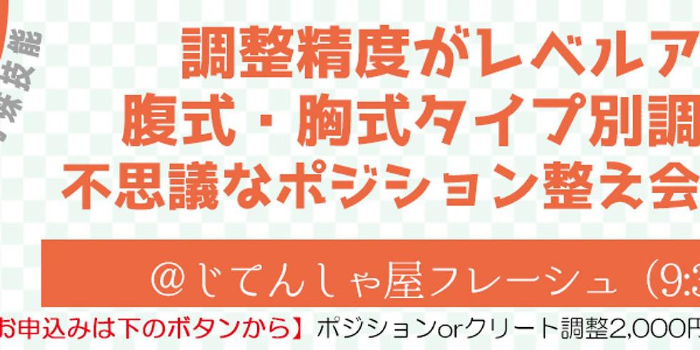 5.【2021.1.10 <12:10-12:50>】チャリ整え会