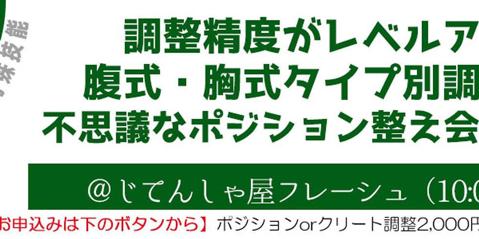 【2019.10.27】チャリ整え会
