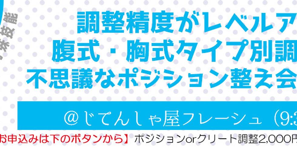【2020.2.15】チャリ整え会