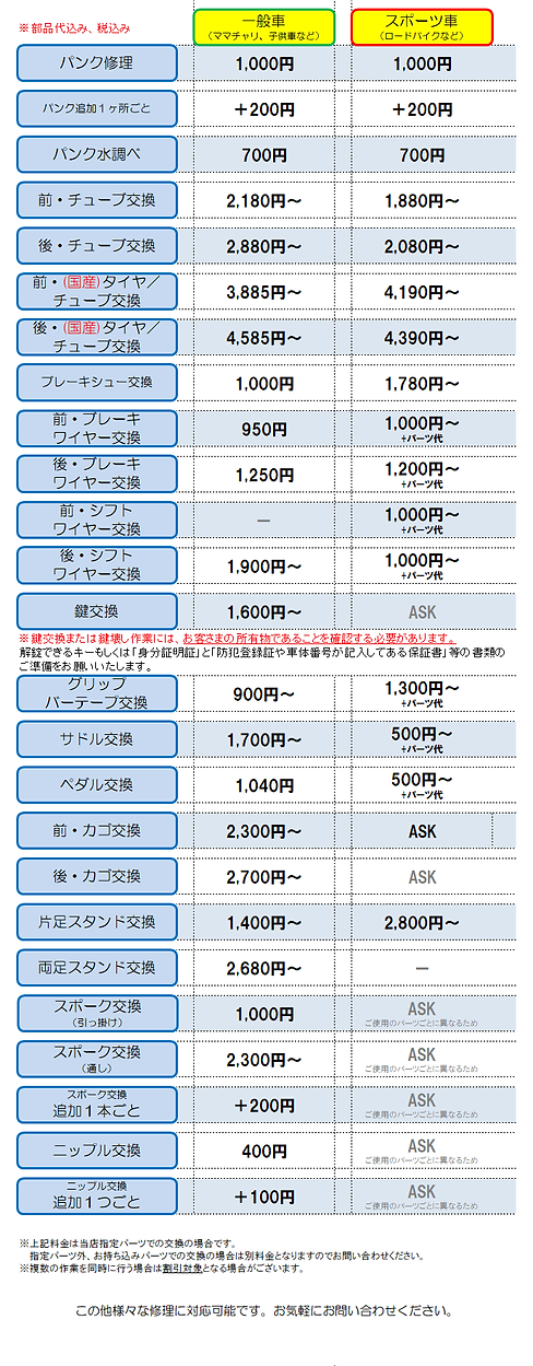 工賃表-修理.png