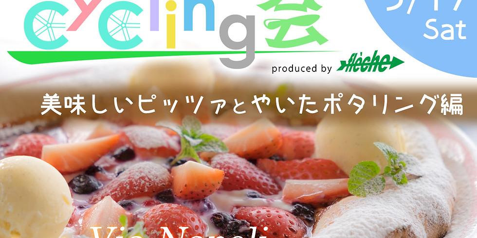 さいくりんぐ会―美味しいピッツァとやいたポタリング― (1)