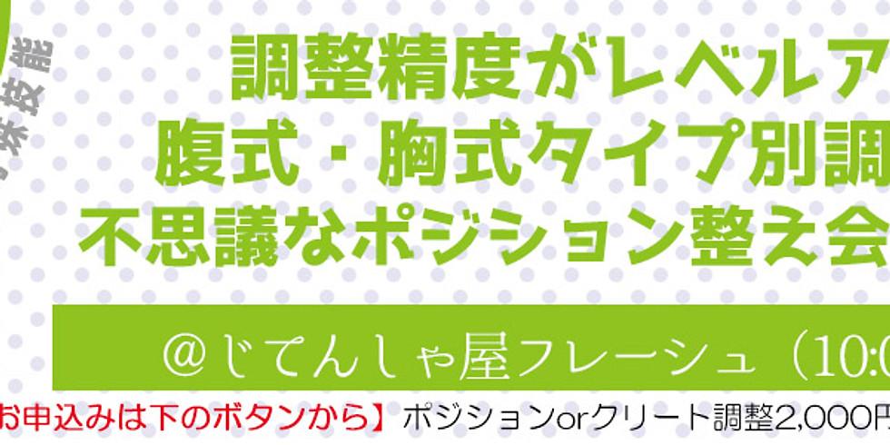 【2020.3.29】チャリ整え会