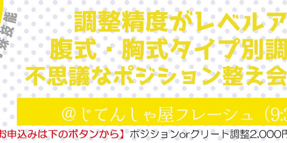 5.【2020.8.22 <12:10-12:50>】チャリ整え会