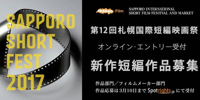 Sapporo international short film festival and market