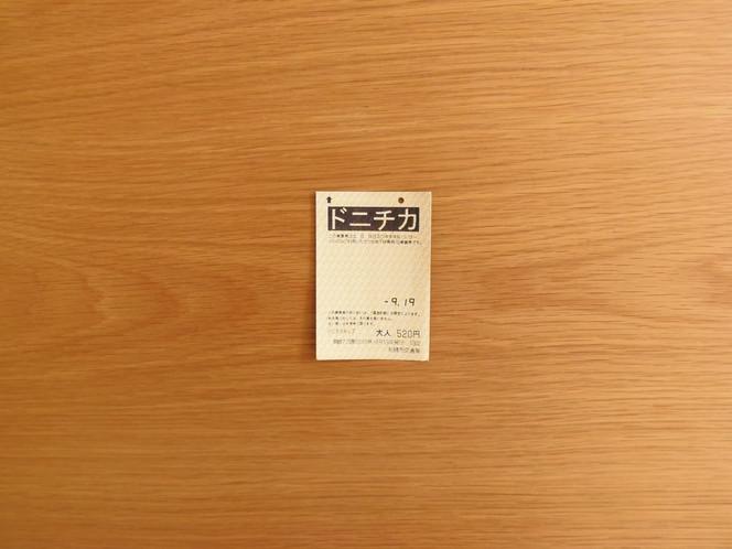 Donichika Ticket