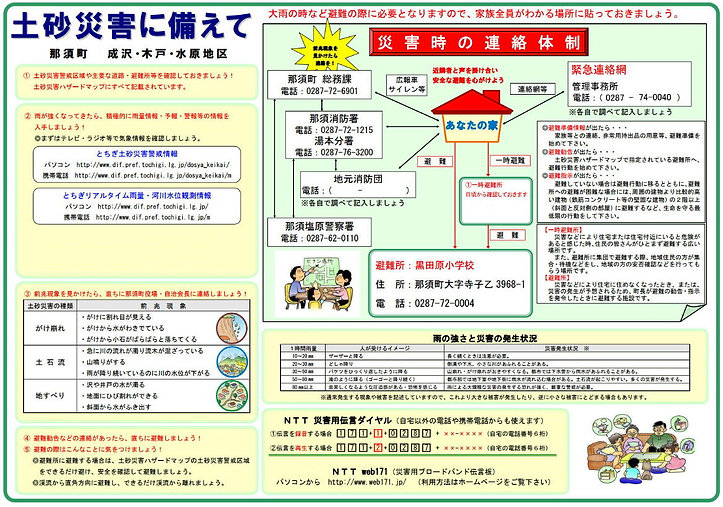 saigaijouhou-2.jpg