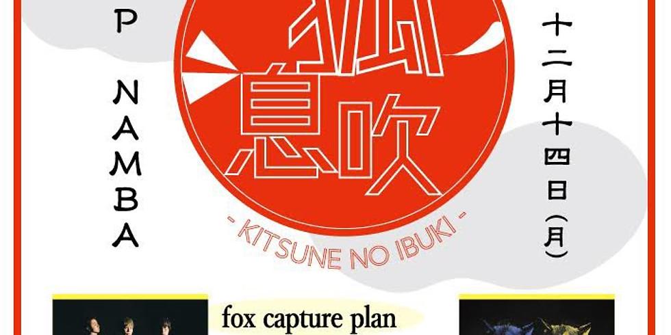 GREENS Presents 狐息吹 - KITSUNE NO IBUKI