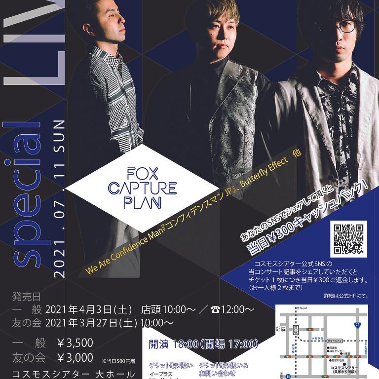 貝塚市民文化会館コスモシアター「fox capture plan special LIVE」