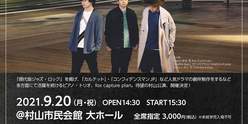 """村山市民会館自主公演事業""""fox capture plan 10th Anniversary Live"""""""