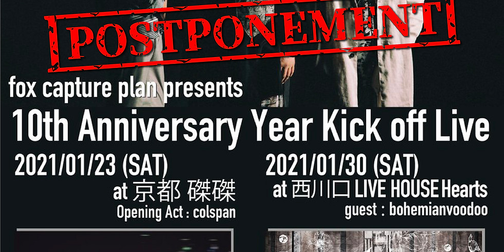【開催延期】10th Anniversary Year Kick off Live (1部)