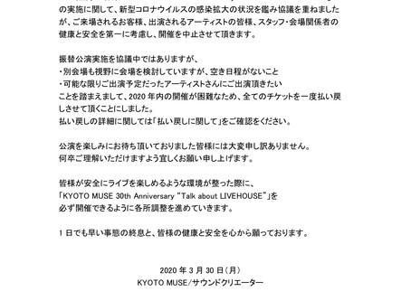 4月12日出演予定イベント中止のお知らせ