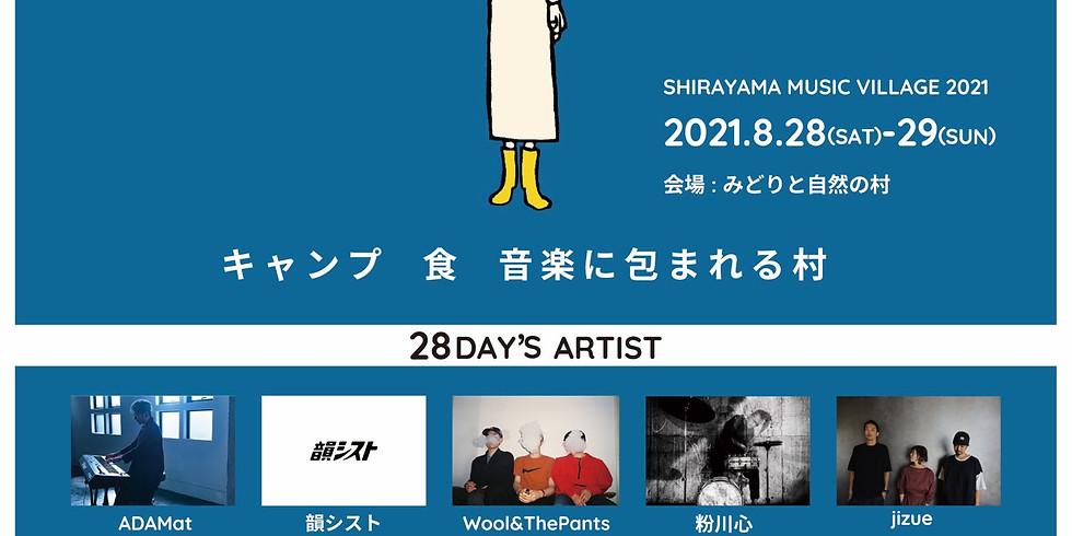 SHIRAYAMA MUSIC VILLAGE 2021  【延期/キャンセル】
