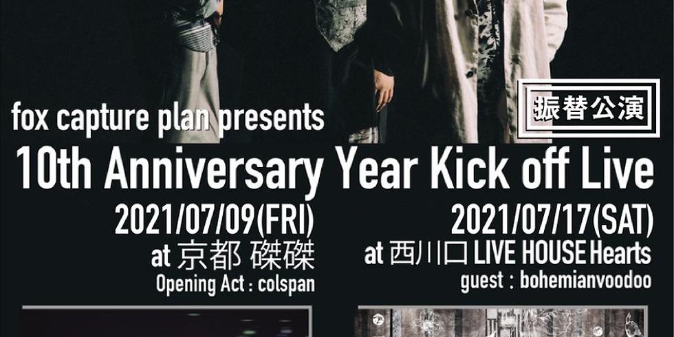 【振替公演】10th Anniversary Year Kick off Live (2部)