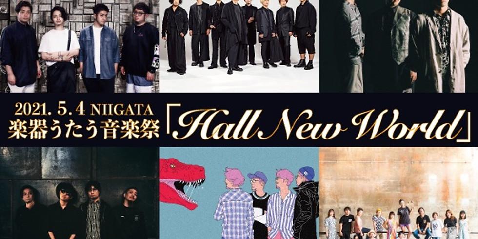 【振替公演】楽器うたう音楽祭「Hall New World」 (1)