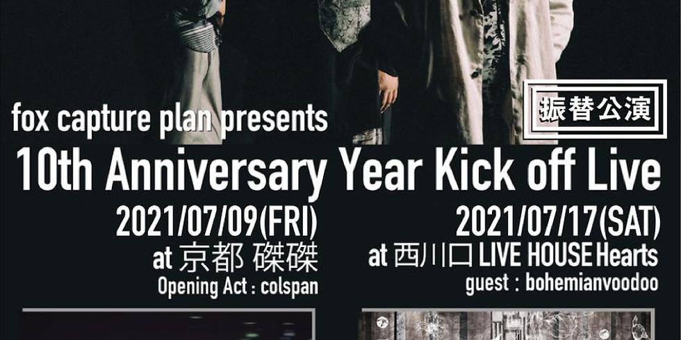 【振替公演】10th Anniversary Year Kick off Live