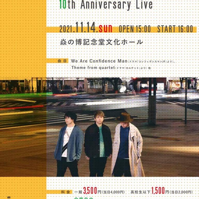 【延期公演 】炎の博記念堂主催 [fox capture plan 10th Anniversary Live]