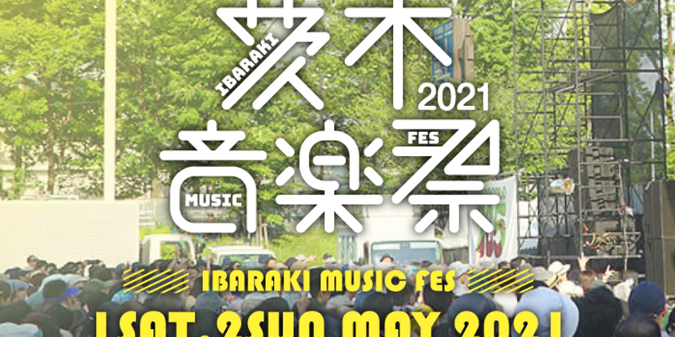 【中止】茨木音楽祭