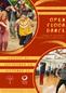 Open Floor Dance - Sundays