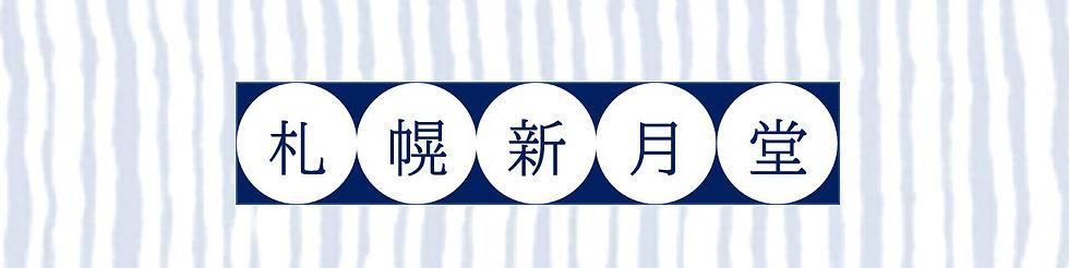 新月堂ロゴ VER2.JPG