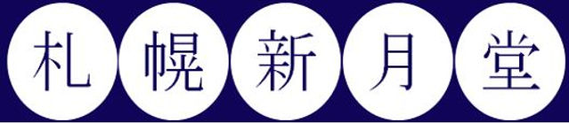 札幌新月堂 ロゴ.JPG