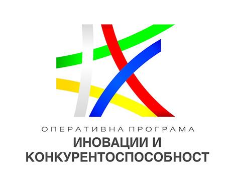 """Проект по оперативна програма """"Иновации и конкурентоспособност"""""""