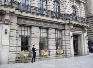 中国銀行に於ける 貸出債権の「不良債権化」 〜 影の資産化(shadow assets)〜