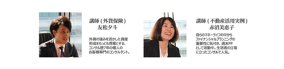 tomomatsu&akanuma.jpg