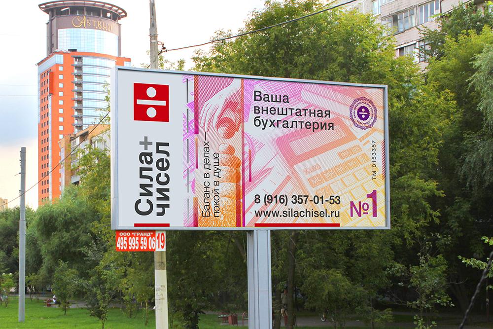 Наружная реклама в Щёлково