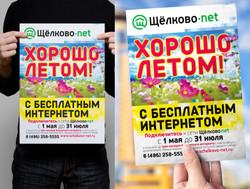 Дизайн листовки для провайдера