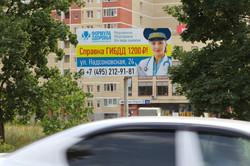 Реклама для медицинского центра