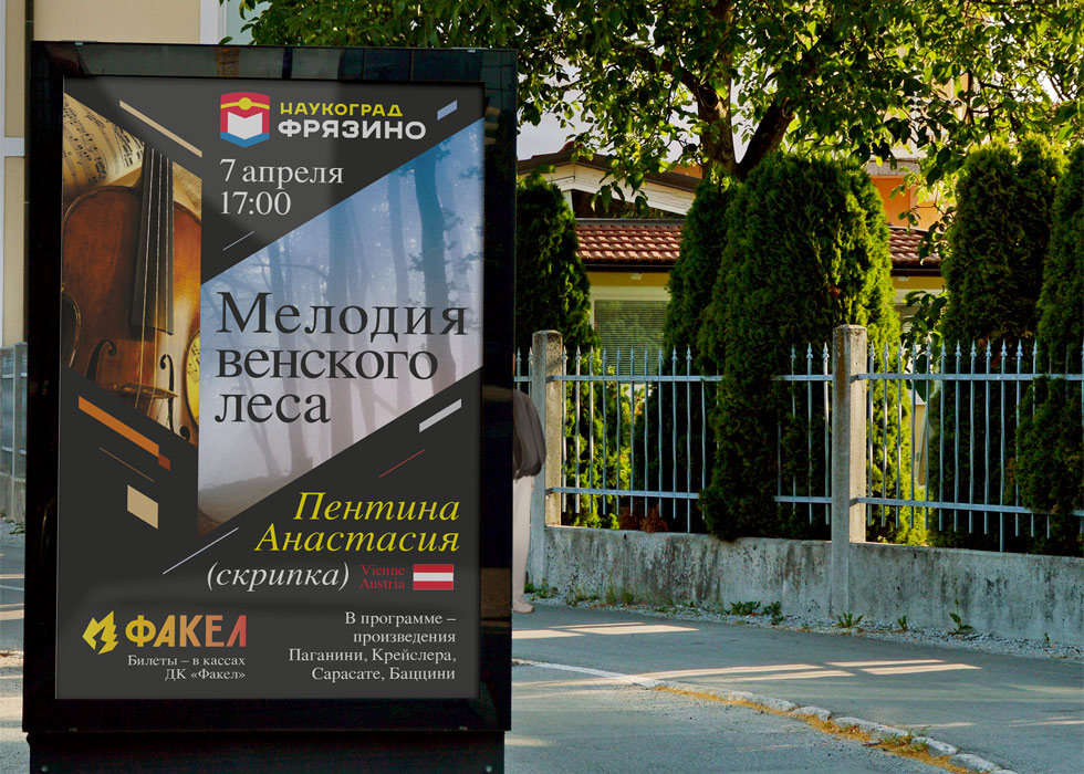Реклама и дизайн Фрязино, Щёлково, Королёв – студия Смирнова Андрея