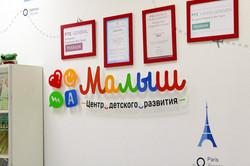 """Центр детского развития """"Малыш"""""""