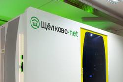 Логотип для интернет-провайдера