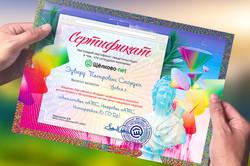 Сертификат для провайдера
