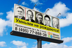 Реклама для школы языков