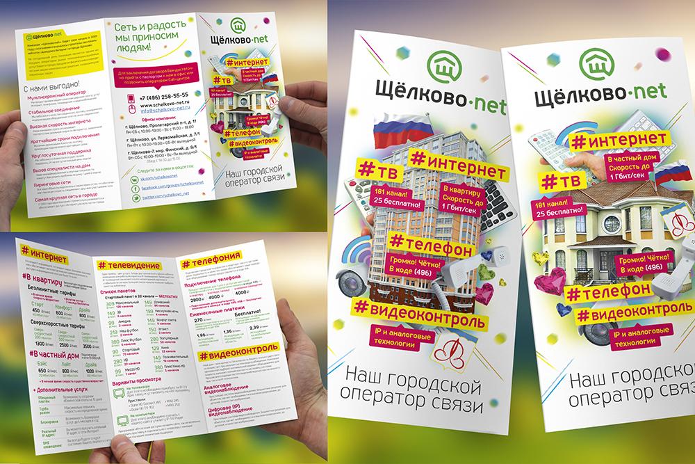 Дизайн рекламного лифлета