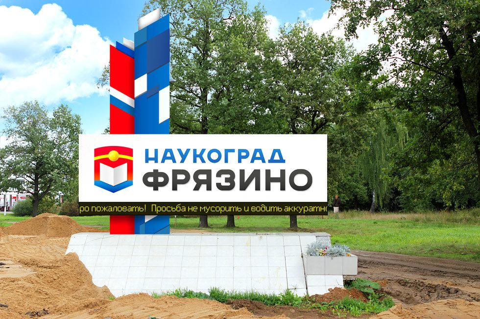 Дизайн логотип Фрязино – студия Смирнова Андрея