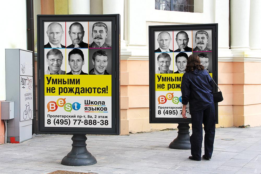 Реклама для языковой школы в Щёлково