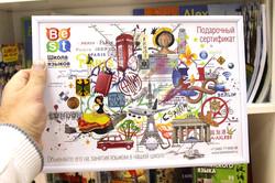 Подарочный сертификат школы языков