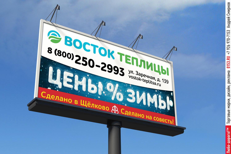 Реклама в Щёлково