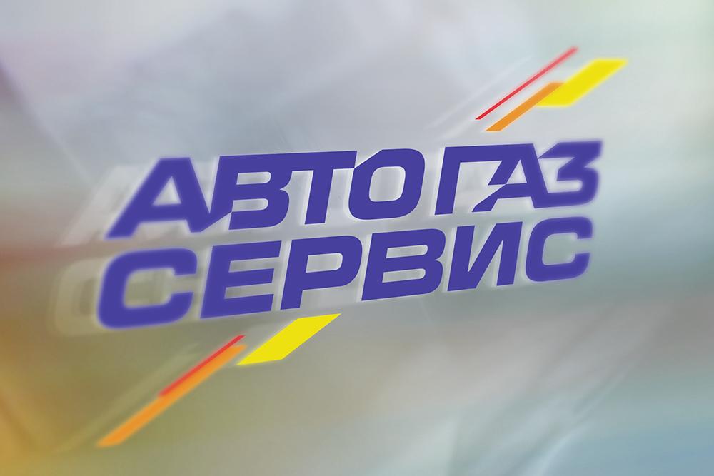 Логотип Автогаз