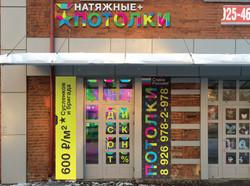 Изготовление вывески в Щёлково